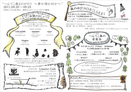 hentekomorimonogatari.tirashi.ura-76b41.jpg